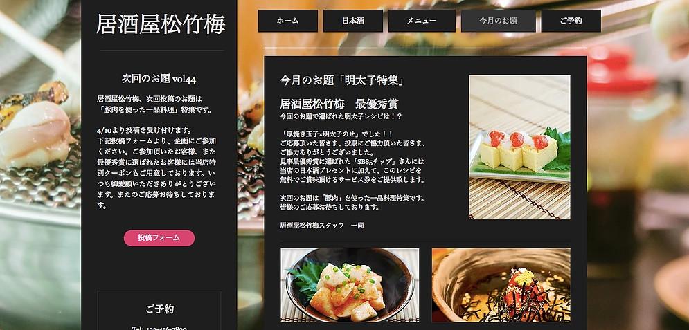 居酒屋×ユーザー参加ページ