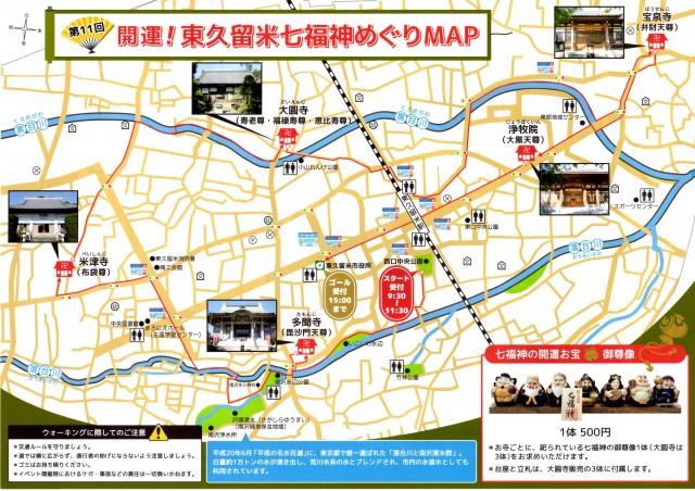 2015七福神マップ