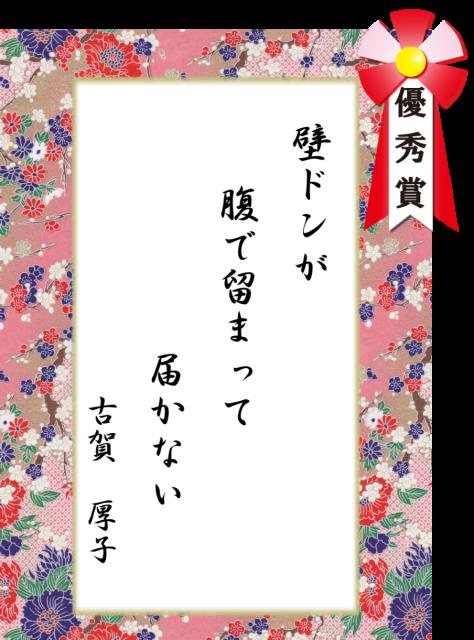 川柳サイト掲載用<優秀賞>G167古賀厚子