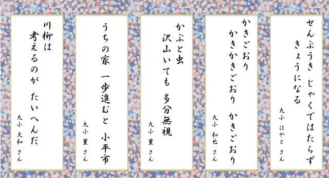 2014川柳サイト掲載3月2日公開用10