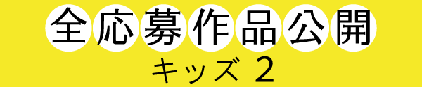 2016川柳タイトル 応募作品公開キッズ2
