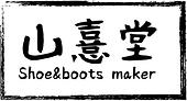 ロゴ_山憙堂.png