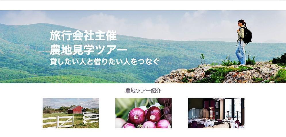 旅行会社主催の農地見学ツアー<貸し手と借り手をつなぐ企画>