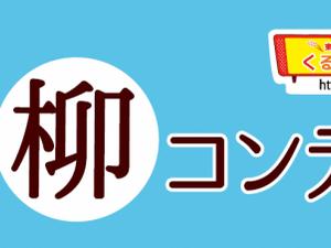 第8回 くるくるチャンネル川柳コンテスト 全応募作品発表 その1