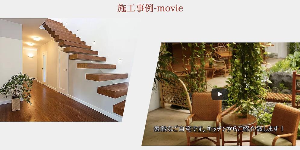 施工事例movieページ