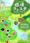 🌲6/8-9 環境フェスタ🌲見どころ紹介<NPO法人 東久留米の水と景観を守る会>