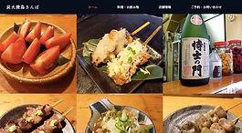 清瀬駅の焼鳥・一品料理が楽しめる居酒屋 - 炭火焼鳥さんぽ - www.kiyo