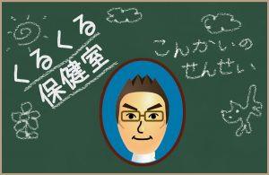 くるくる保健室No.14 『にんにん介護!?それって甲賀、伊賀    それとも戸隠の忍びかい‼』