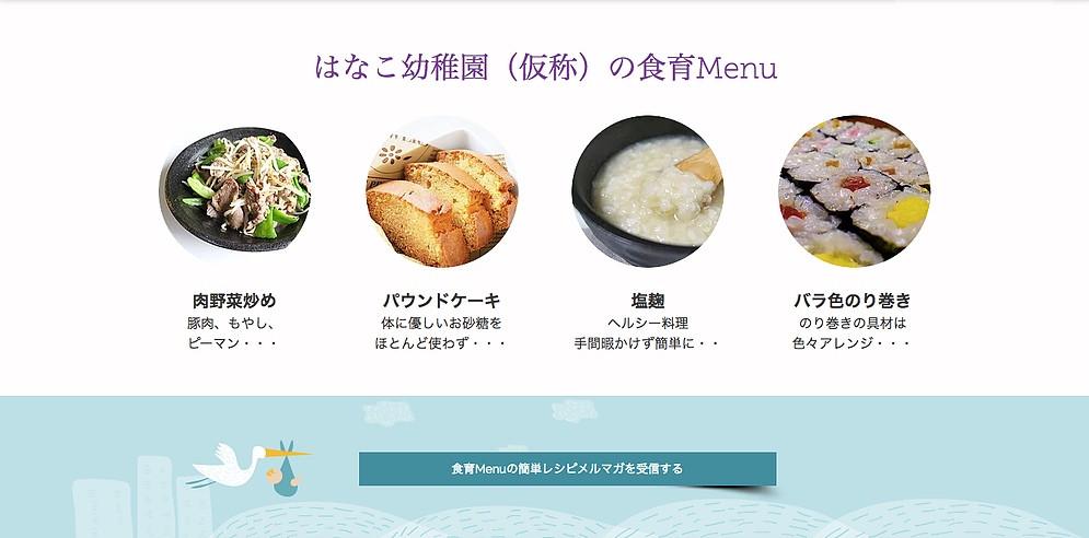 幼稚園が提供する食育menuメルマガ<親御さん向け>
