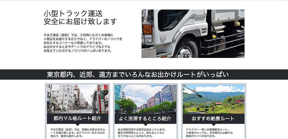 運送会社のドライバーブログ