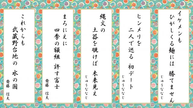 2014川柳サイト掲載2月9日公開用6