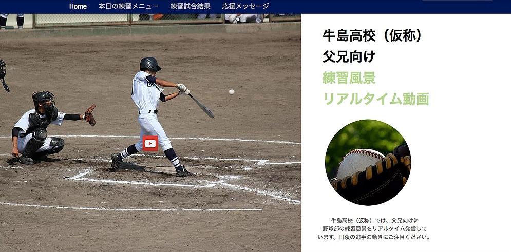 高校野球の父兄向け練習風景リアルタイム動画サービス