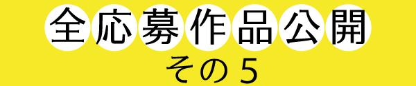 2016川柳タイトル 応募作品公開その5