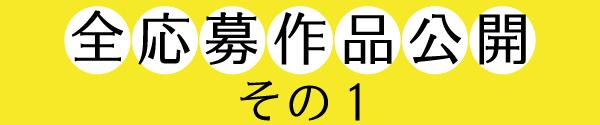 2016川柳タイトル 応募作品公開その1