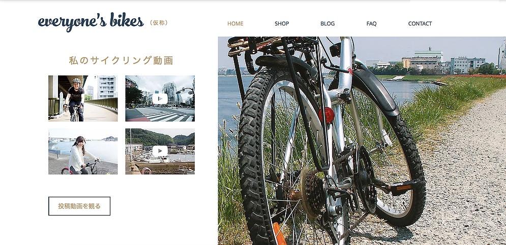 自転車屋さんの動画投稿ブログ