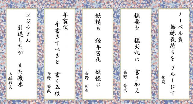 2014川柳サイト掲載2月2日公開用8