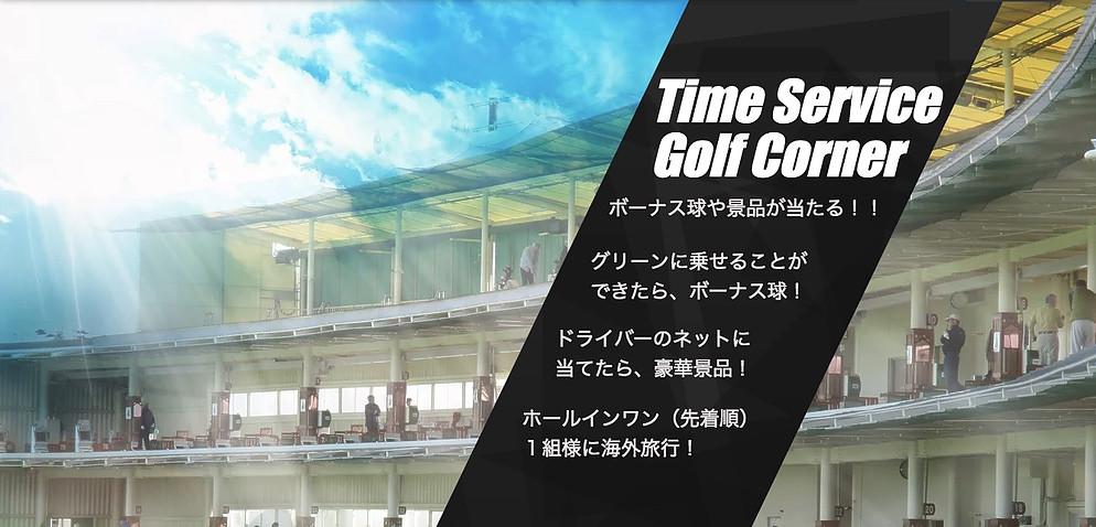ゴルフ練習場のタイムサービスコーナー