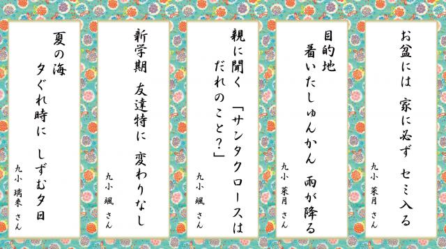 2014川柳サイト掲載2月23日公開用10