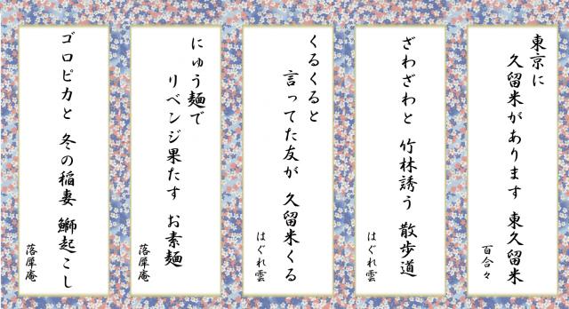 2014川柳サイト掲載2月2日公開用1