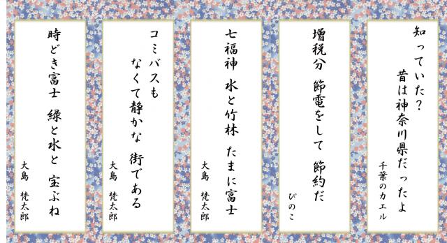 2014川柳サイト掲載1月19日公開用7