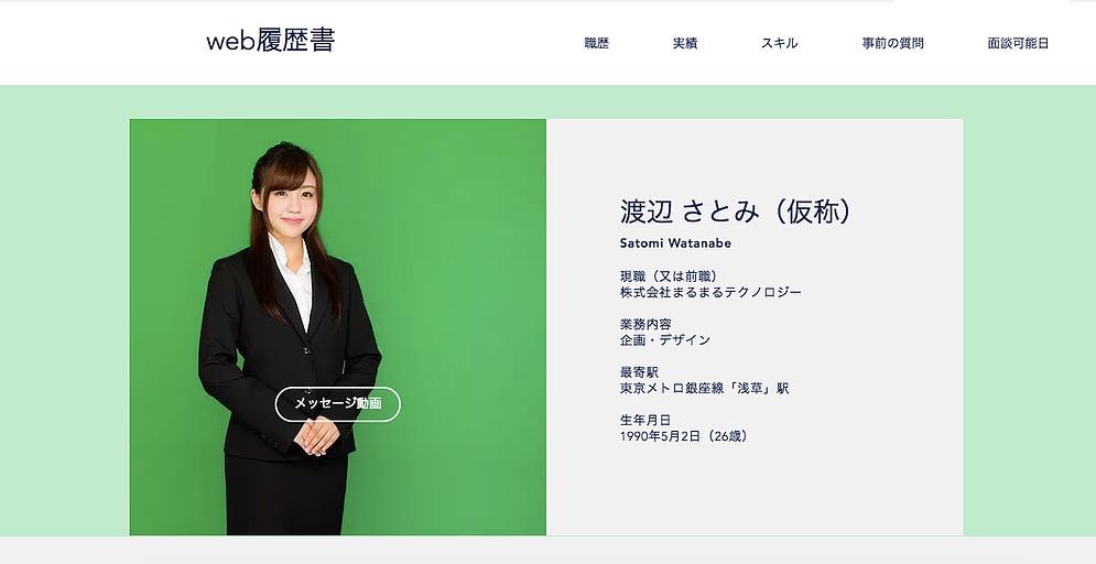 人材派遣・転職支援会社の「web履歴書制作サービス」ページ