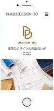 株式会社DESIGN DO_スマホ.jpg