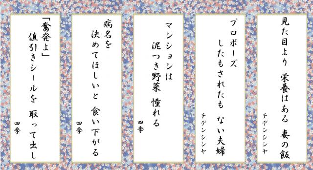 2014川柳サイト掲載2月2日公開用4