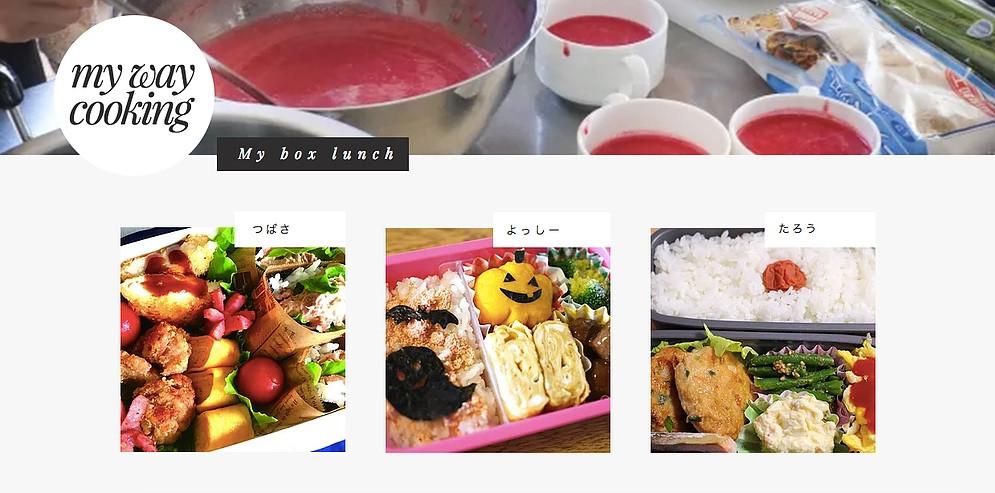 料理教室<お弁当投稿コーナーページ>
