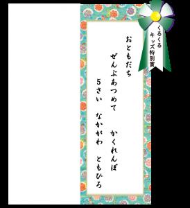 2015川柳サイト掲載用<キッズ特別賞>