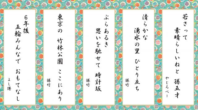 2014川柳サイト掲載1月26日公開用5