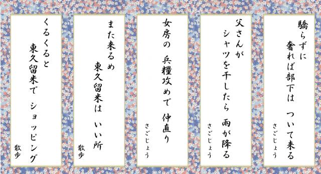2014川柳サイト掲載1月19日公開用1