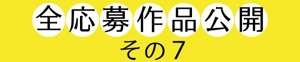 2016川柳タイトル 応募作品公開その7
