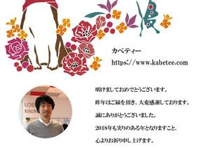 2018年の幕開け!!