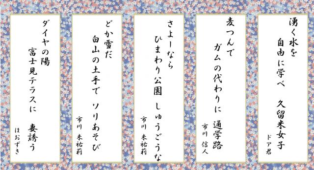 2014川柳サイト掲載2月16日公開用8