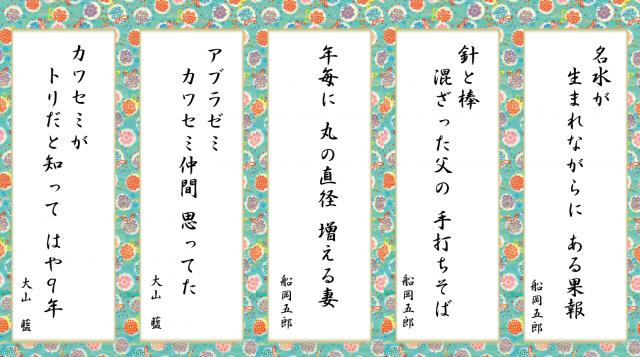 2014川柳サイト掲載2月9日公開用2