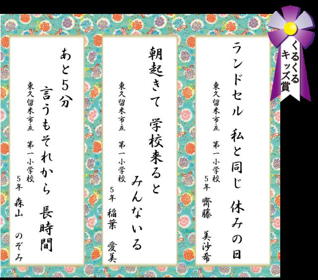 2013川柳キッズ賞