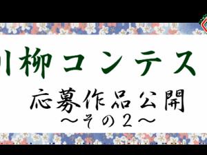 第2回「くるくる川柳コンテスト」全応募作品掲載~その2~