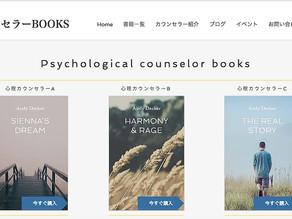 心理学関連の書籍をまとめて買える!?