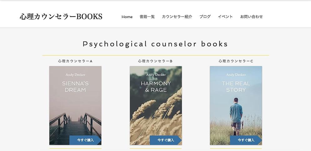 心理カウンセラー共同の書籍通販コーナー