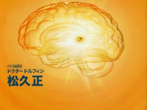 松果体革命―松果体を覚醒させ超人類になる!