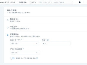 オンライン決済システム(Wix有料プラン)の設定・動作対応【カベティーPlusONEのシステムサポート】