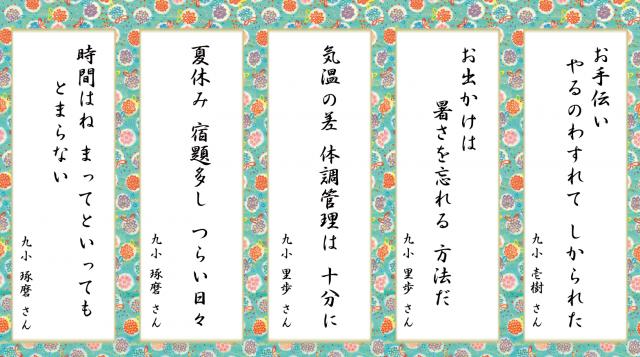 2014川柳サイト掲載2月23日公開用2