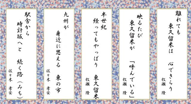 2014川柳サイト掲載2月16日公開用5
