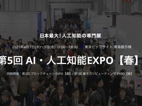 第5回AI・人工知能EXPO(春)出展のお知らせ