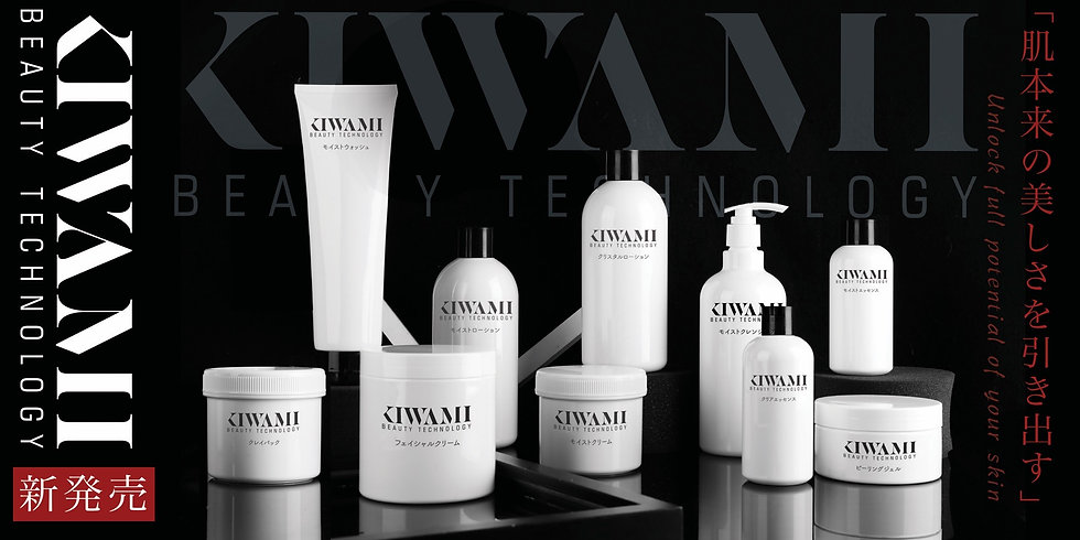 化粧品_kiwami beauty technology..jpg