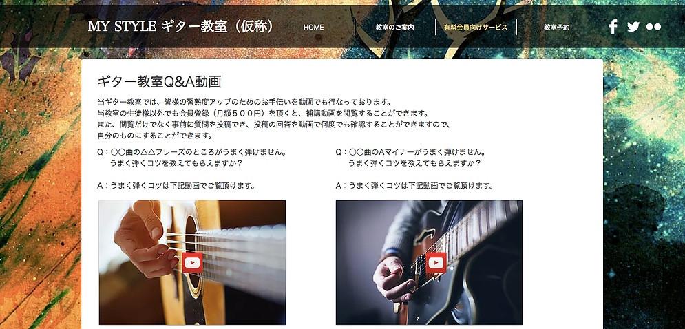 ギター教室有料会員向け補講動画サービス