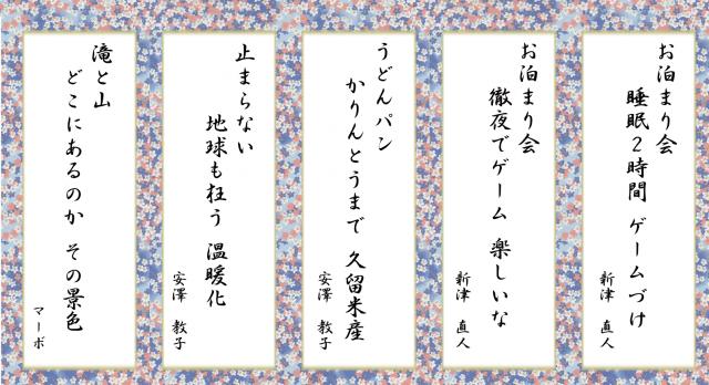 2014川柳サイト掲載1月19日公開用8