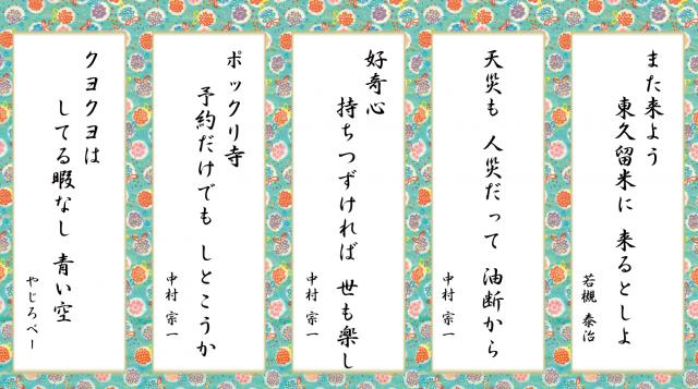 2014川柳サイト掲載1月26日公開用4【訂正】