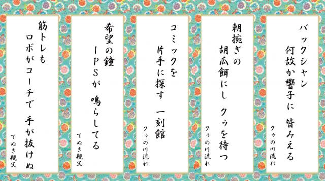 2014川柳サイト掲載2月9日公開用10