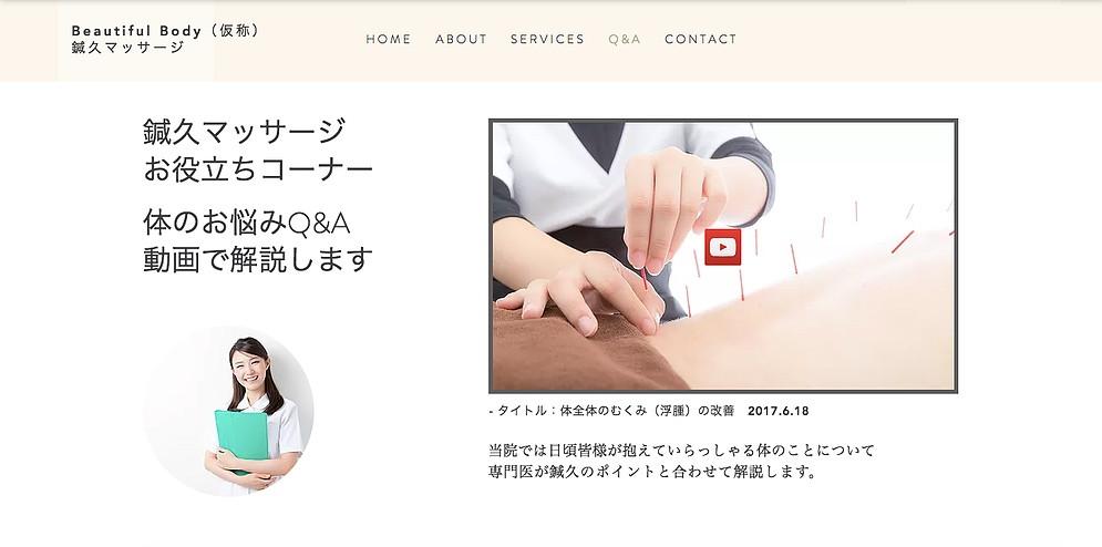 鍼久マッサージお役立ちコーナー<体のお悩みQ&A解説動画>